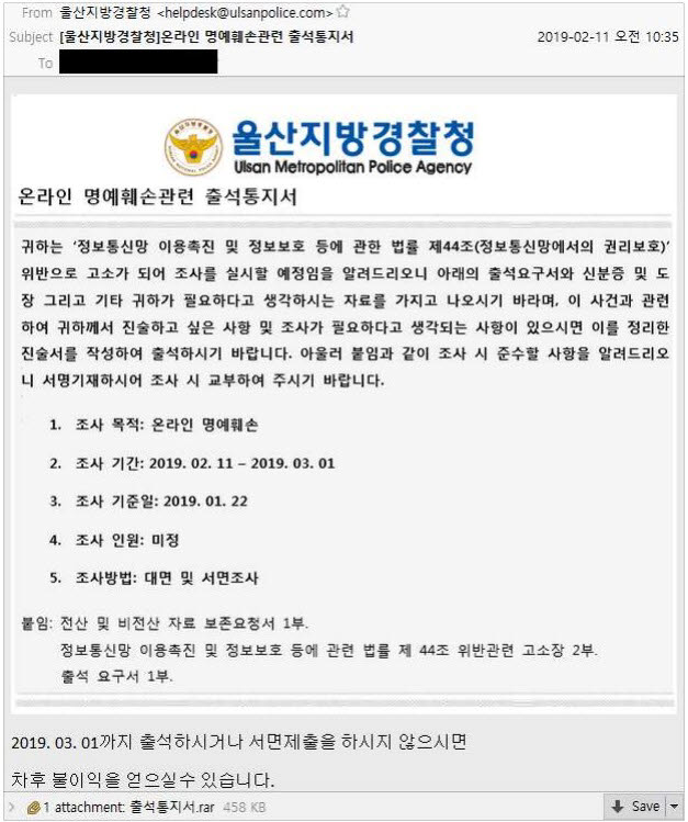 Phishing email sent in South Korea by a GandCrab affiliate